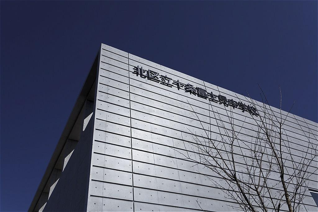 北区立十条富士見中学校